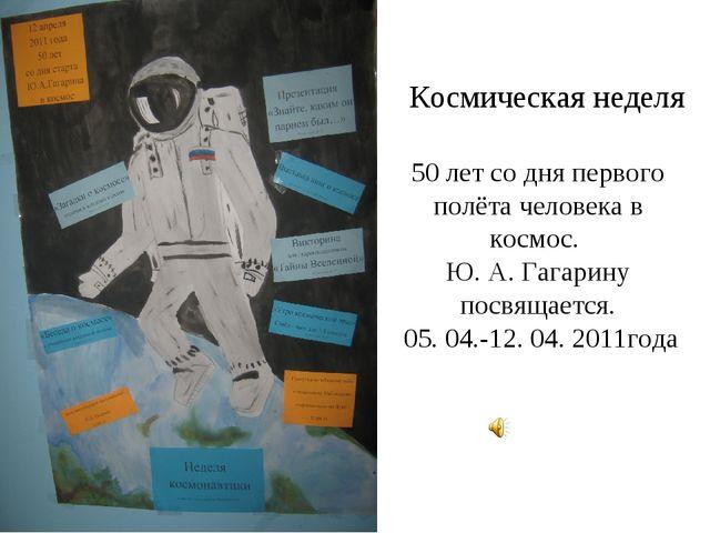Космическая неделя 50 лет со дня первого полёта человека в космос. Ю. А. Гага...