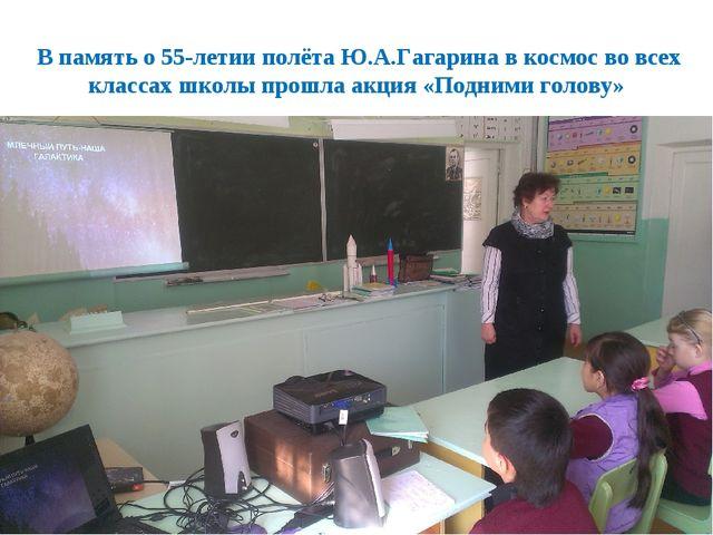 В память о 55-летии полёта Ю.А.Гагарина в космос во всех классах школы прошла...