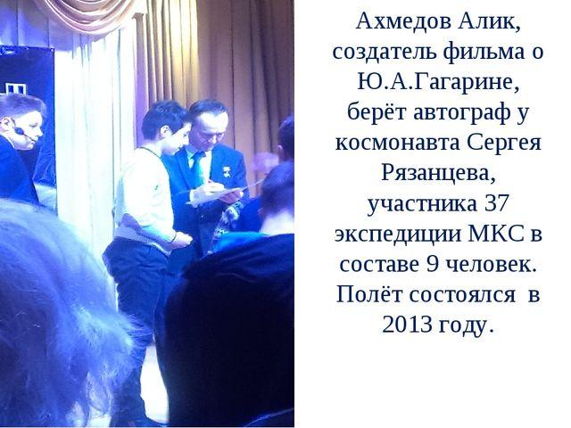 Ахмедов Алик, создатель фильма о Ю.А.Гагарине, берёт автограф у космонавта Се...