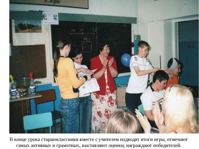 В конце урока старшеклассники вместе с учителем подводят итоги игры, отмечают...