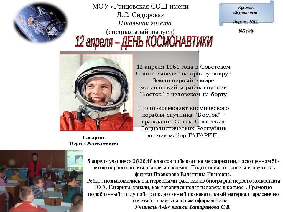 Кружок «Журналист» Апрель, 2011 №5 (14) МОУ «Грицовская СОШ имени Д.С. Сидоро...