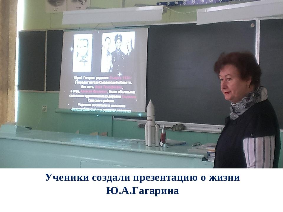 Ученики создали презентацию о жизни Ю.А.Гагарина
