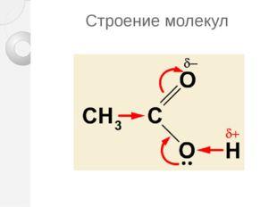 Строение молекул