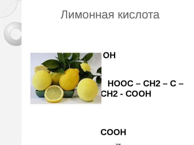 Лимонная кислота OH ׀ HOOC – CH2 – C – CH2 - COOH ׀ COOH Лимонная кислота сод...
