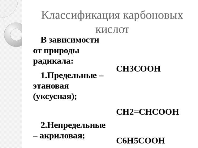 Классификация карбоновых кислот В зависимости от природы радикала: 1.Предельн...