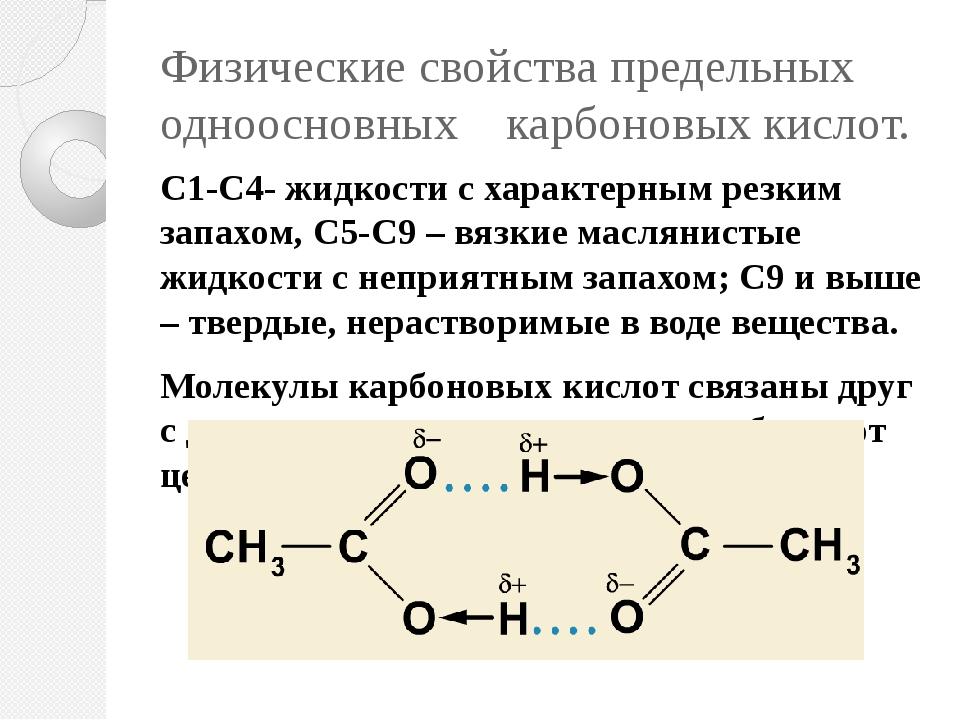 Физические свойства предельных одноосновных карбоновых кислот. С1-С4- жидкост...