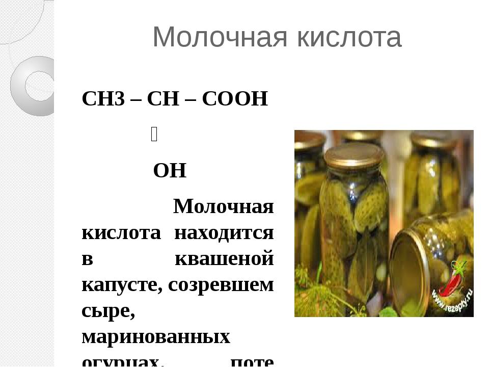 Молочная кислота СH3 – CH – COOH ׀ OH Молочная кислота находится в квашеной к...