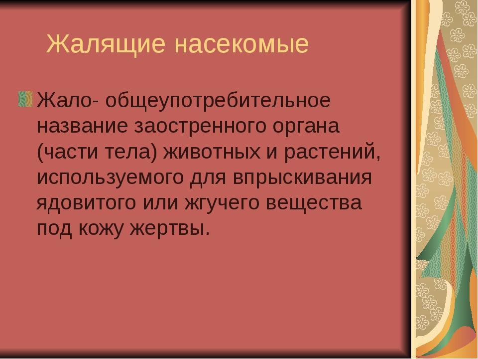 Жалящие насекомые Жало- общеупотребительное название заостренного органа (ча...