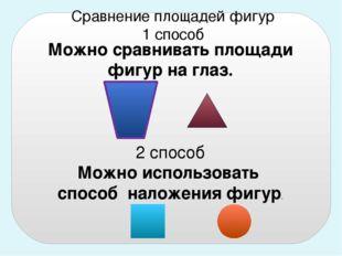 Можно сравнивать площади фигур на глаз. 2 способ Можно использовать способ на