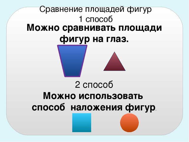 Можно сравнивать площади фигур на глаз. 2 способ Можно использовать способ на...