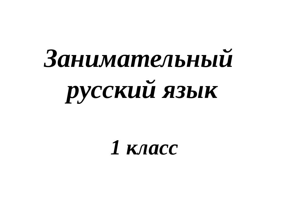 Занимательный русский язык 1 класс