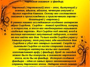 Нартские сказания и фандыр. Нартский ( Нартовский) эпос – эпос, бытующий у ос