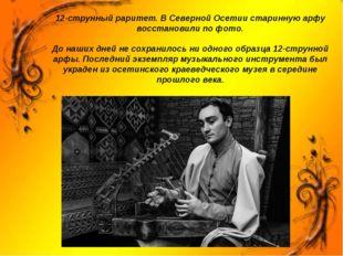 12-струнный раритет. В Северной Осетии старинную арфу восстановили по фото. Д