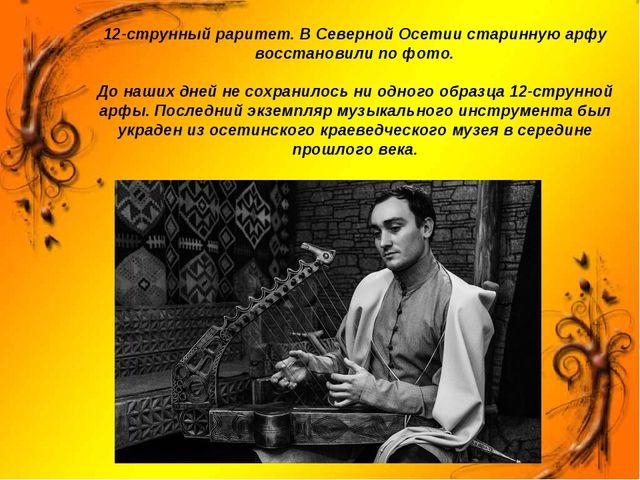 12-струнный раритет. В Северной Осетии старинную арфу восстановили по фото. Д...