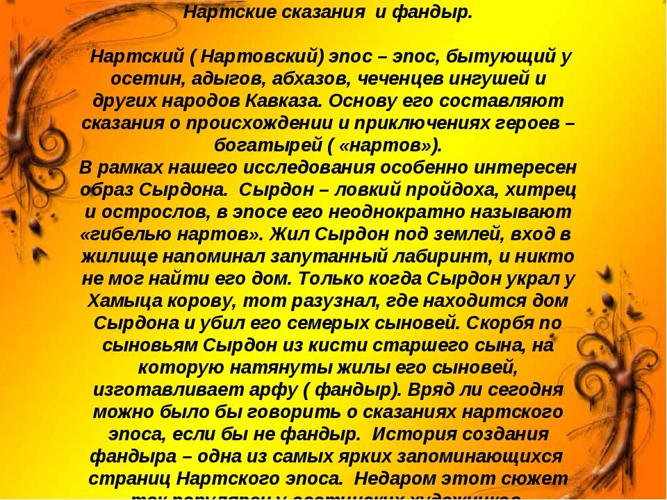 Нартские сказания и фандыр. Нартский ( Нартовский) эпос – эпос, бытующий у ос...