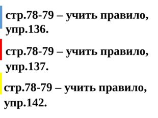 стр.78-79 – учить правило, упр.136. стр.78-79 – учить правило, упр.137. стр.