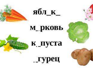 ябл_к_ м_рковь к_пуста _гурец к_ртофель о о о а о а