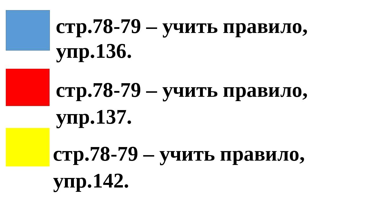 стр.78-79 – учить правило, упр.136. стр.78-79 – учить правило, упр.137. стр....