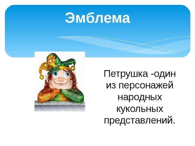 Эмблема Петрушка -один из персонажей народных кукольных представлений.