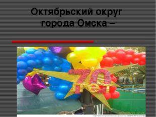 Октябрьский округ города Омска –