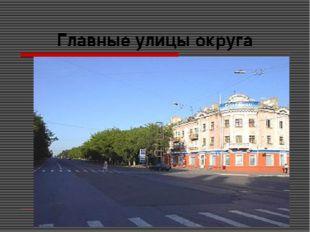 Главные улицы округа