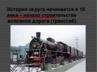 История округа начинается в 19 веке – начало строительства железной дороги (т