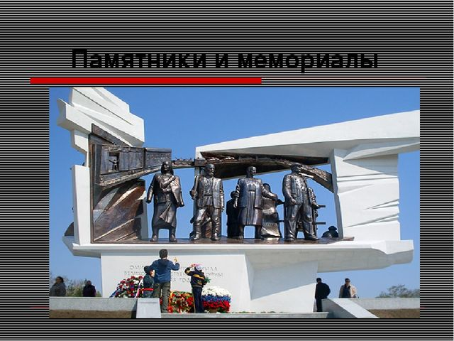 Памятники и мемориалы