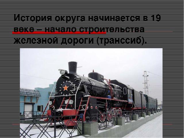 История округа начинается в 19 веке – начало строительства железной дороги (т...