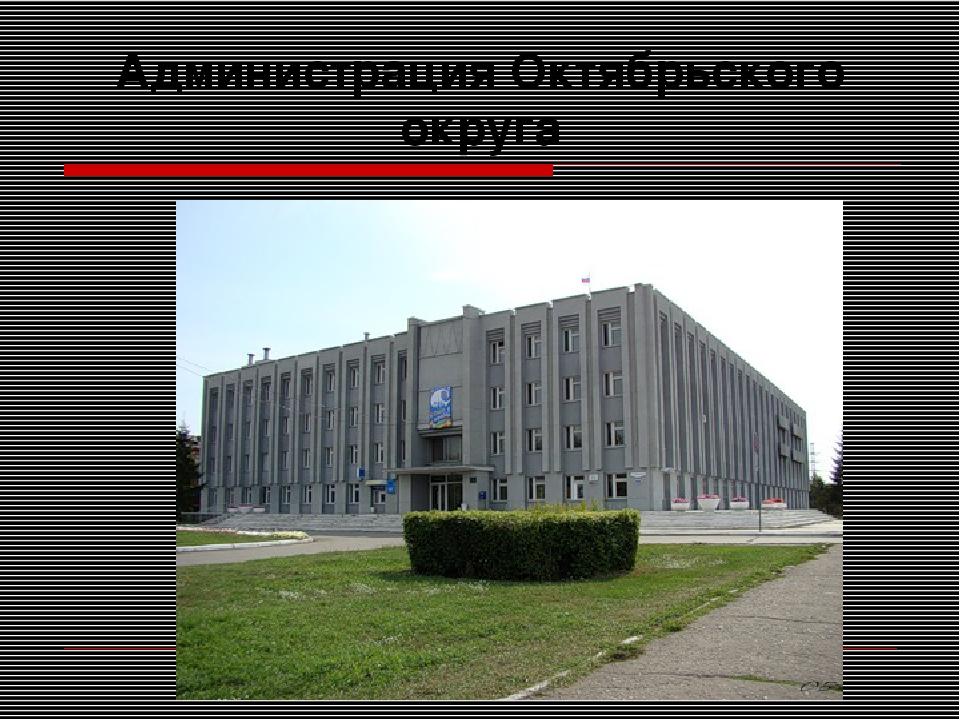 Администрация Октябрьского округа
