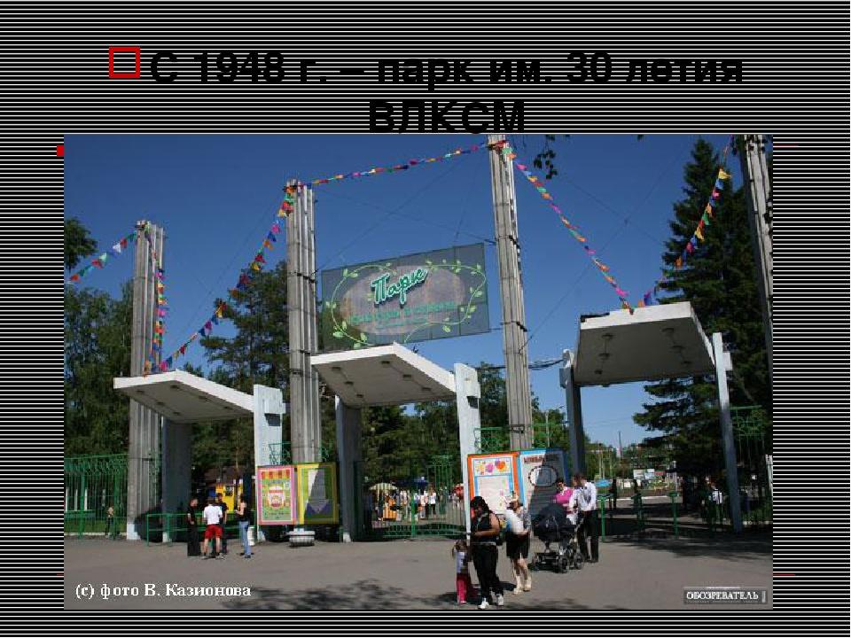 С 1948 г. – парк им. 30 летия ВЛКСМ