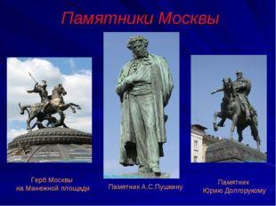 Памятники Москвы Герб Москвы на Манежной площади Памятник Юрию Долгорукому Па