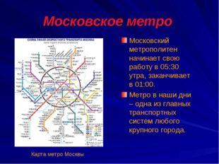 Московское метро Московский метрополитен начинает свою работу в 05:30 утра, з