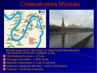Главная река Москвы Москва-река несёт свои воды по территории Московской и См