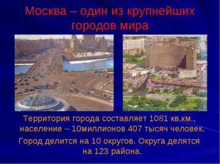 Москва – один из крупнейших городов мира Территория города составляет 1081 кв