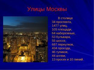 Улицы Москвы В столице 34 проспекта, 1477 улиц, 103 площади, 64 набережные, 5