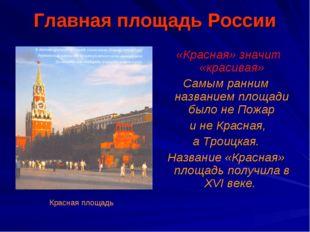 Главная площадь России «Красная» значит «красивая» Самым ранним названием пло