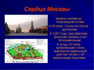 Сердце Москвы Кремль возник на Боровицком холме в XII веке. Стены его были ду