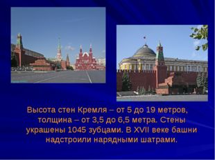Высота стен Кремля – от 5 до 19 метров, толщина – от 3,5 до 6,5 метра. Стены