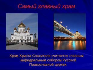 Самый главный храм Храм Христа Спасителя считается главным кафедральным собор