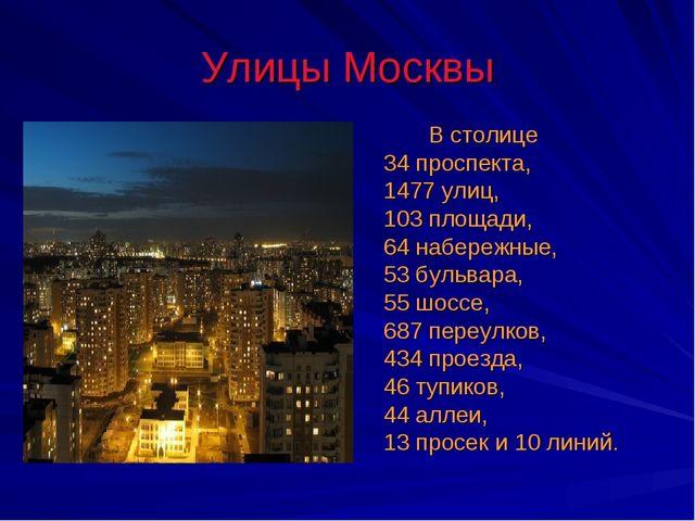 Улицы Москвы В столице 34 проспекта, 1477 улиц, 103 площади, 64 набережные, 5...