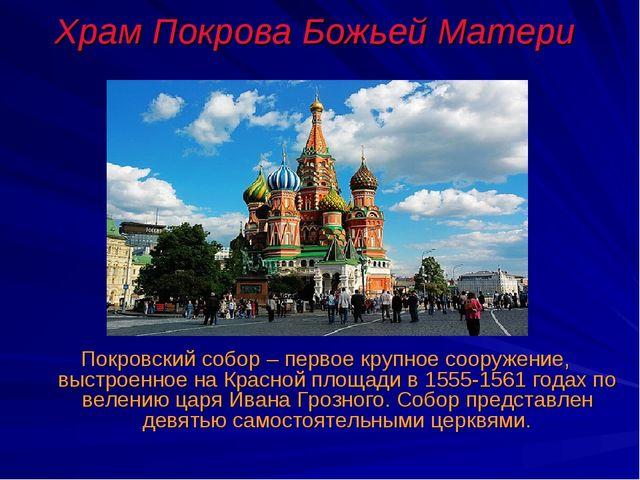 Храм Покрова Божьей Матери Покровский собор – первое крупное сооружение, выст...