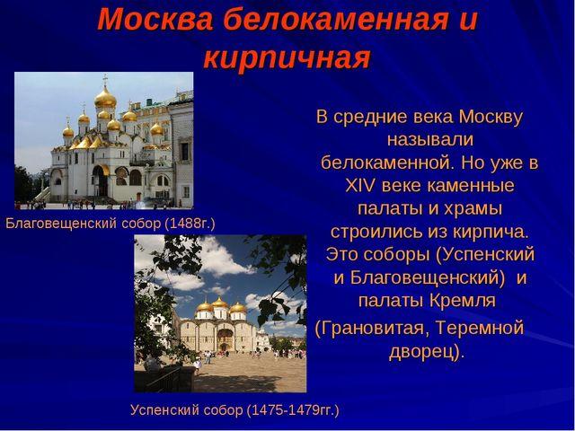 Москва белокаменная и кирпичная В средние века Москву называли белокаменной....