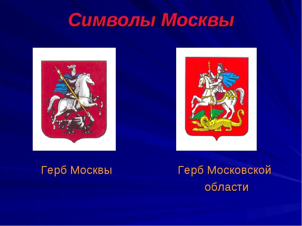 Символы Москвы Герб Москвы Герб Московской области