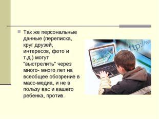 Так же персональные данные (переписка, круг друзей, интересов, фото и т.д.)