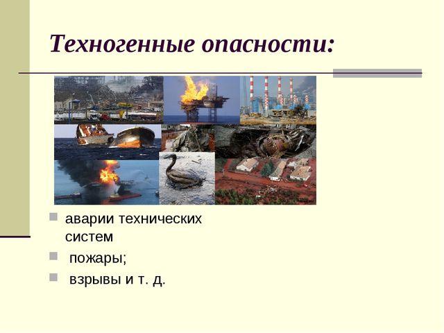 Техногенныеопасности: аварии технических систем пожары; взрывы и т. д.