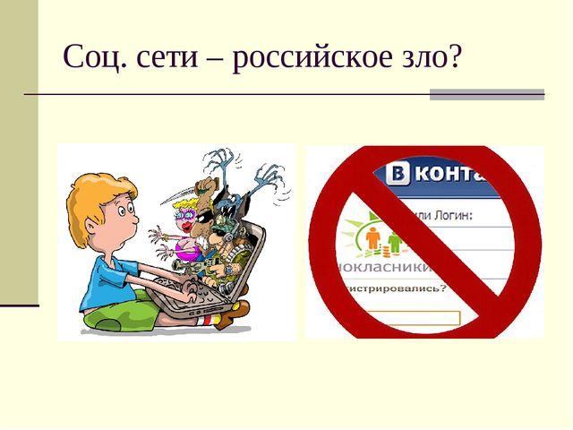 Соц. сети – российское зло?