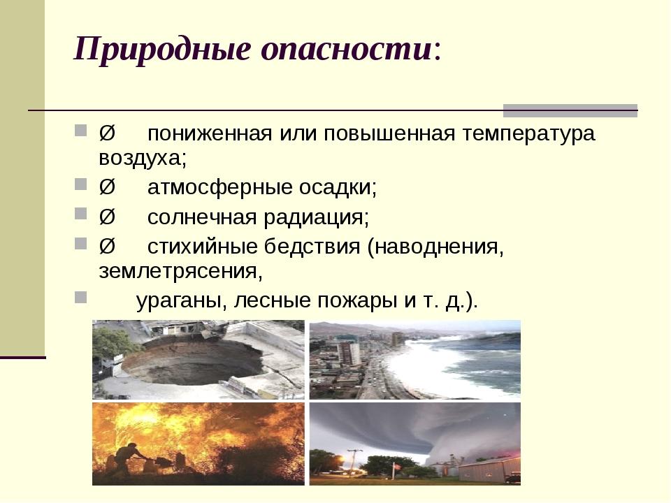 Природные опасности: Øпониженная или повышенная температура воздуха; Ø...