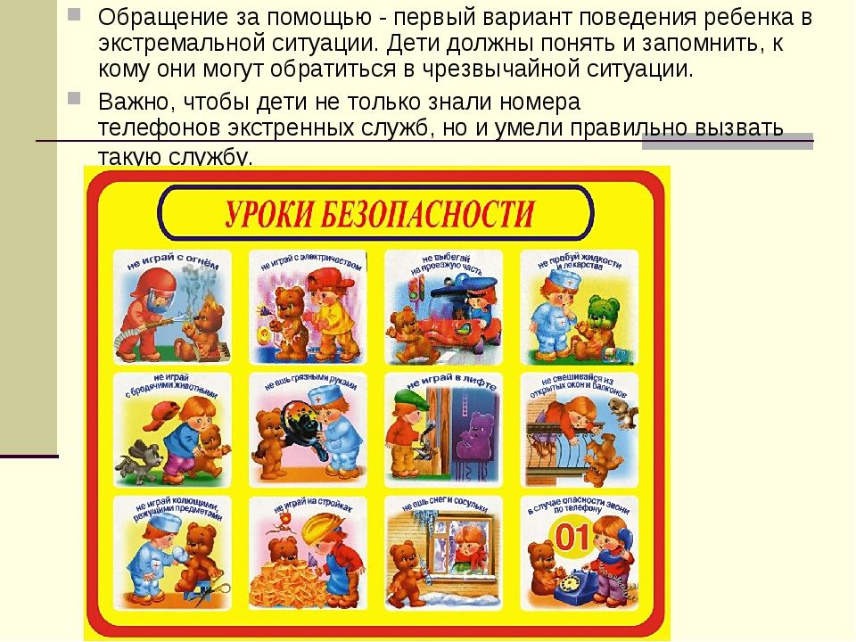 Плакаты по безопасности для детей своими руками 93