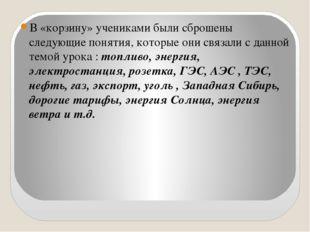 В «корзину» учениками были сброшены следующие понятия, которые они связали с