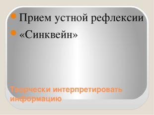 Творчески интерпретировать информацию Прием устной рефлексии «Синквейн»